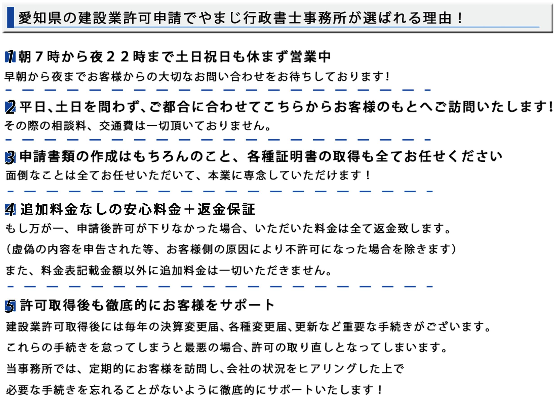 愛知県の建設業許可申請でやまじ行政書士事務所が選ばれる理由!